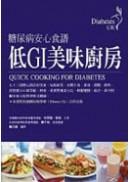 低GI美味廚房:糖尿病安心食譜