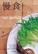 慢食:味覺藝術的巴黎筆記
