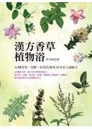 漢方香草植物浴:60種美容、安眠、抗氧化專用SPA美人湯祕方