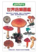 世界菇類圖鑑