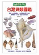 台灣貝類圖鑑