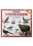 台灣受脅鳥種圖鑑