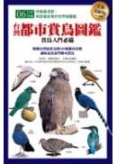 台灣都市賞鳥圖鑑(全新美耐版)