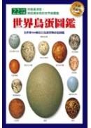 世界鳥蛋圖鑑(全新美耐版)