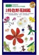 台灣特色野花圖鑑(全新美耐版)