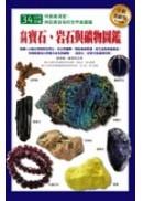 台灣寶石、岩石與礦物圖鑑