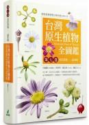 台灣原生植物全圖鑑第七卷:苦苣苔科——忍冬科