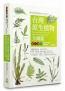 台灣原生植物全圖鑑第八卷:蕨類與石松類(下) 蹄蓋蕨科--水龍骨科