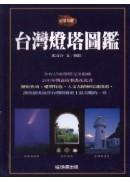 台灣燈塔圖鑑