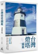 台灣燈塔圖鑑 (全新修訂版)