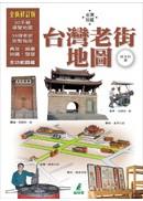 台灣老街地圖