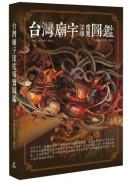 台灣廟宇深度導覽圖鑑(2014年最新修訂版)