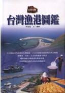 台灣漁港圖鑑