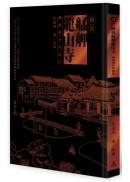 圖說艋舺龍山寺(禪風傳世典藏版)
