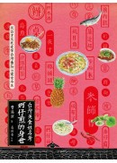 蚵仔煎的身世:台灣食物名小考