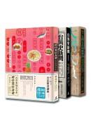 你所不知道的台灣套書(3冊)