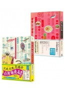 台灣食物小考套書