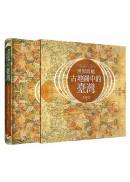 世界珍稀古地圖中的臺灣:從古羅馬到日本帝國,跨越2000年,從83幅精緻稀有古地圖發現臺灣