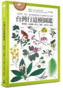 台灣行道樹圖鑑(從葉型、花色、樹形輕鬆辨識全台110種常見行道樹)