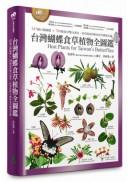 台灣蝴蝶食草植物全圖鑑(347種台灣蝴蝶 × 788種食草雙向速查,特別收錄4種肉食性蝶類幼蟲)
