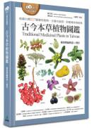 古今本草植物圖鑑(收錄台灣227種藥用植物,含藥名辯證、對應藥材與植株)