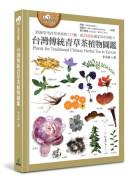 台灣傳統青草茶植物圖鑑(收錄常用青草茶植物113種,與24節氣獨家青草茶配方)