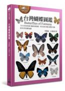 台灣蝴蝶圖鑑(全台首度收錄3種新發現種,與全部66種台灣特有種,附四季賞蝶地圖)
