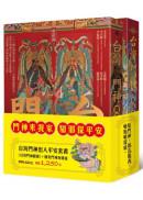 台灣門神出入平安套書(《台灣門神圖錄》+精美門神海報盒)