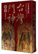 台灣門神圖錄(全新增訂古風通行版)