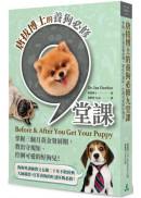 唐拔博士的養狗必修九堂課:掌握三個月黃金發展期,教出守規矩、伶俐可愛的好狗兒!