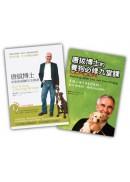 狗界訓練教父唐拔博士雙套書