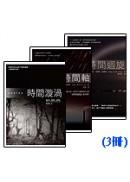時間迴旋系列 (3冊)
