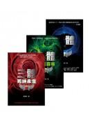 三體(3冊)