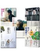 最年輕直木賞得主:朝井遼作品集(5冊)