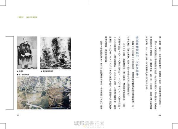 大漢溪紀行:大漢溪桃園流域的人文生態與地景錄