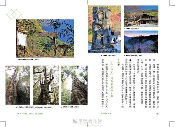 尖石風物詩:塔克金溪與那羅溪流域的四季風情紀