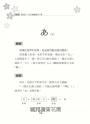 超好記,今天就學會日語五十音