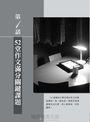 作文高手[大全集] 2015年修訂版