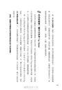 成交的技術:向銷售之神喬.吉拉德學習創造不敗金氏紀錄的30個銷售術