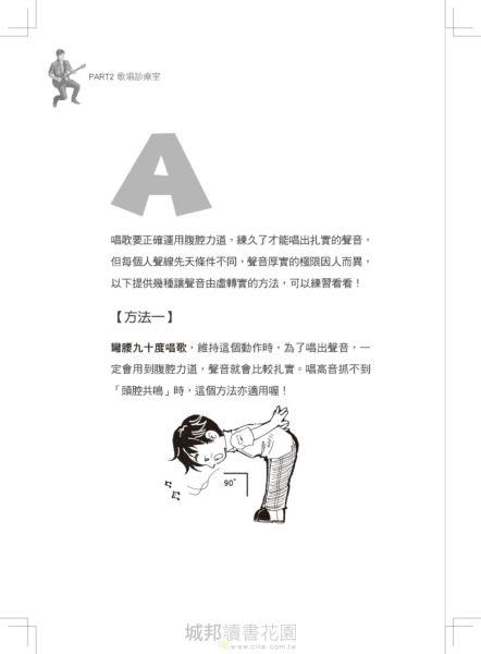歌唱急診室:音樂創作人田正道老師寫給你的歌唱私房密技!專治歌唱疑難雜症獨家補方!