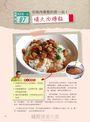 台南80攤:徐天麟帶你吃遍道地台南美食