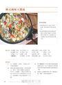 布魯媽媽的幸福食堂:輕鬆煮就好吃,200道停不了口的美味秒殺料理
