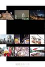日本.東京.甜點美食地圖:嚴選200吃不到會後悔的夢幻甜點×冠軍點心×秒殺零食×必買伴手禮