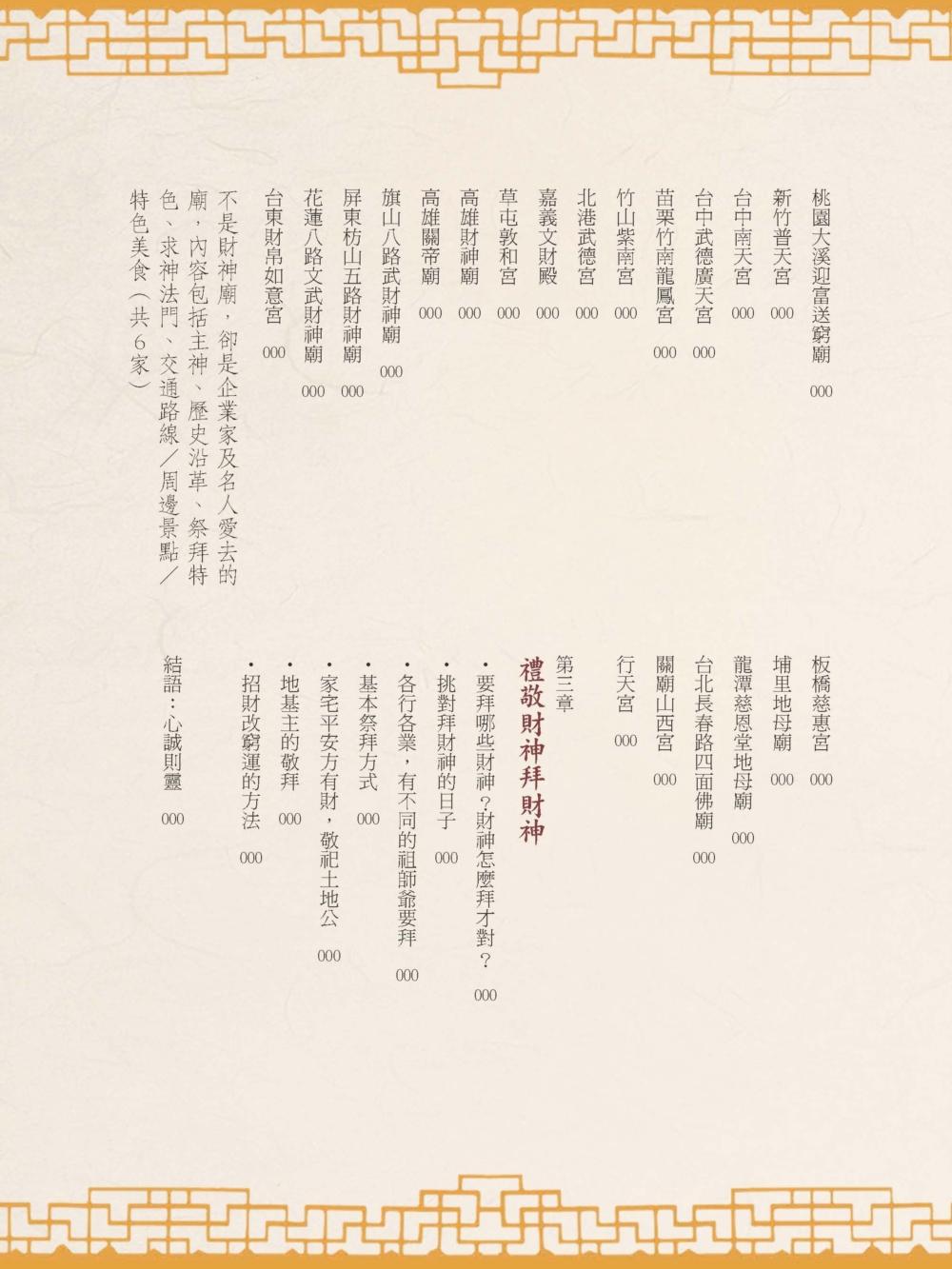 日日見財!全台33家超人氣必拜財神廟開運指南(2017年全新封面改版上市)