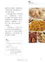 上海美食80選:貴婦美食達人PEGGY上海的華麗探險