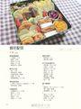 因為愛,而料理:上田太太便當的甜蜜