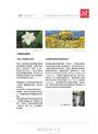 DPSL芳香植物科學實驗室:科學芳療的革命時代(創刊號)