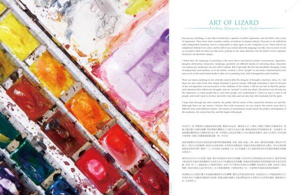 Art of Lizard:施易亨藝術時尚