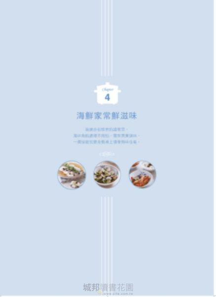 電鍋123:小廚娘邱韻文——蒸簡單×蒸健康×蒸好味,真的只要3步驟,100道無油煙安心料理輕鬆上菜!
