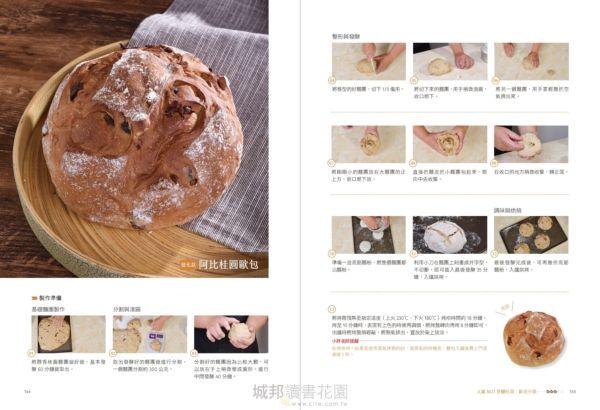 【實境圖解】小胖老師王勇程的家用烤箱手感麵包:從揉麵、發酵到整形操作,教你做出台式、日式、軟歐的零失敗50款美味麵包!